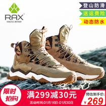 品牌户外迷彩登山鞋徒步鞋防滑防水保暖耐磨透气休闲账动鞋男