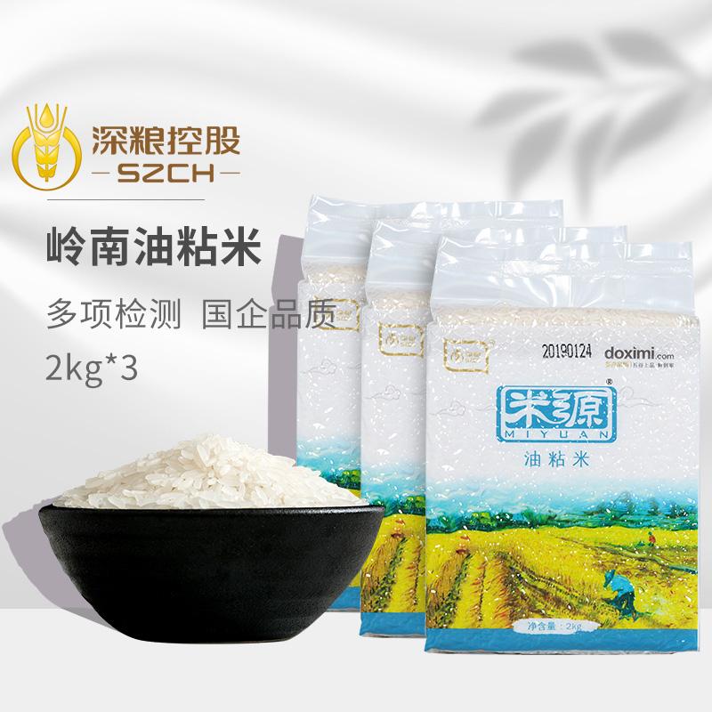 深粮多喜米源油粘米2kg*3一级籼米岭南大米12斤组合大米煲仔饭米,可领取3元天猫优惠券