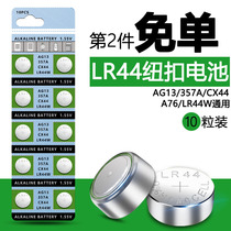 XIER sylle LR44 button battery electronic AG13 A76 toys remote control button type universal 10 grain