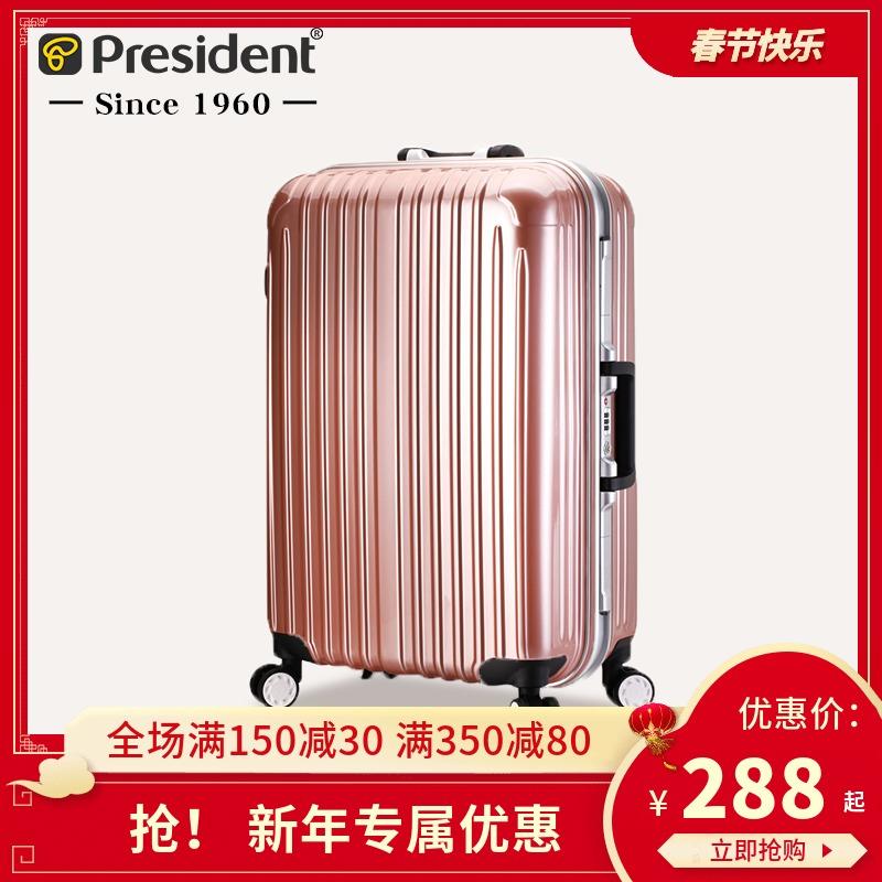 president凌秀行李箱女24/26寸拉杆箱万向轮旅行箱男学生箱子20寸