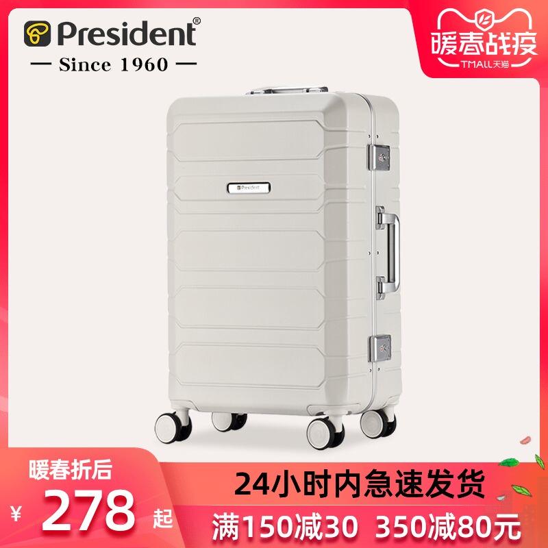 president凌秀行李箱女ins铝框拉杆旅行箱男26轻便24寸20寸网红潮