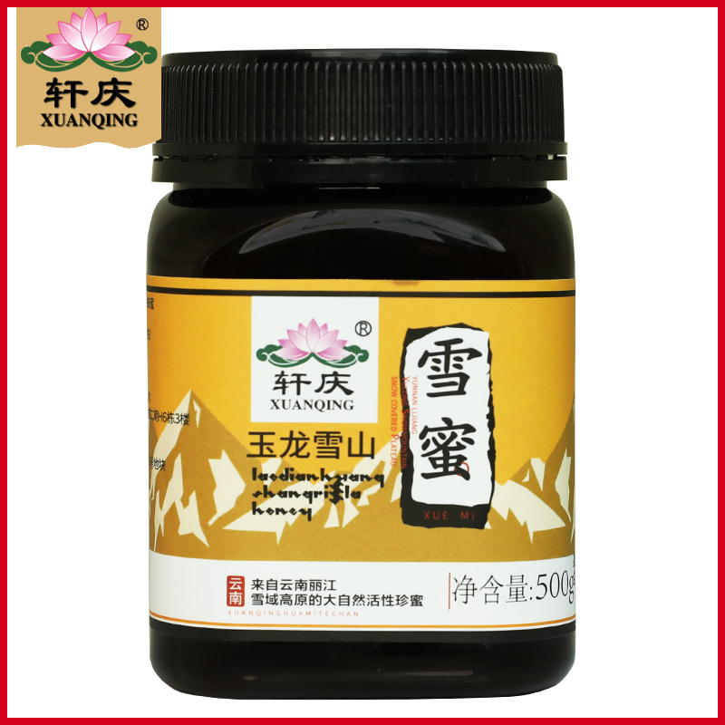 [买2送1]轩庆云南玉龙雪山雪蜜500g多花蜂蜜天然农家自产土蜜蜂蜜
