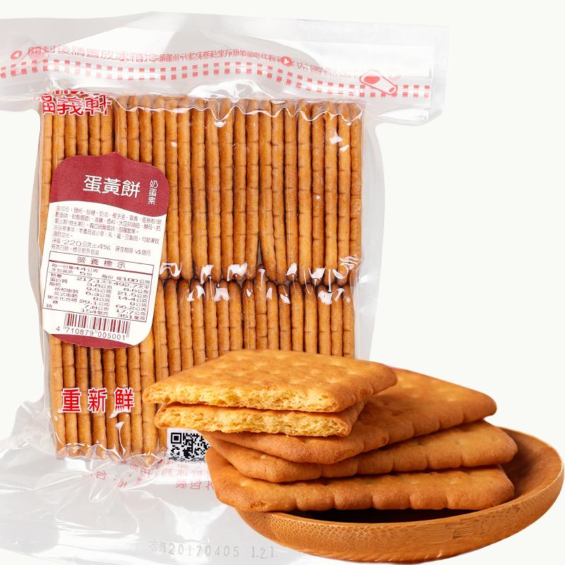 台湾进口饼干糕点 福义轩蛋黄饼松软酥脆香甜可口办公室代餐零食