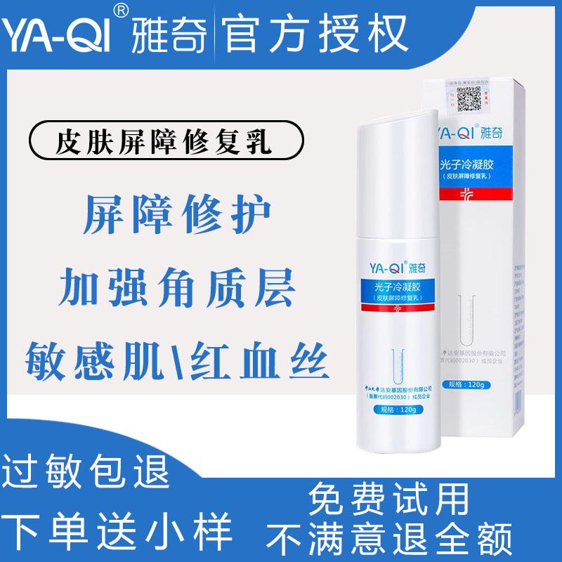 雅奇/雅莎尔/复因光子冷凝胶皮肤屏障修复乳修护乳120g