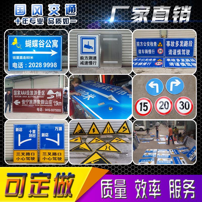 Трафик стандартный Ограничение скорости дорожного знака Zhishi стандартный Треугольный предупреждающий знак алюминий панель Отражение уличного знака стандартный Знает знак иметь выполненное на заказ