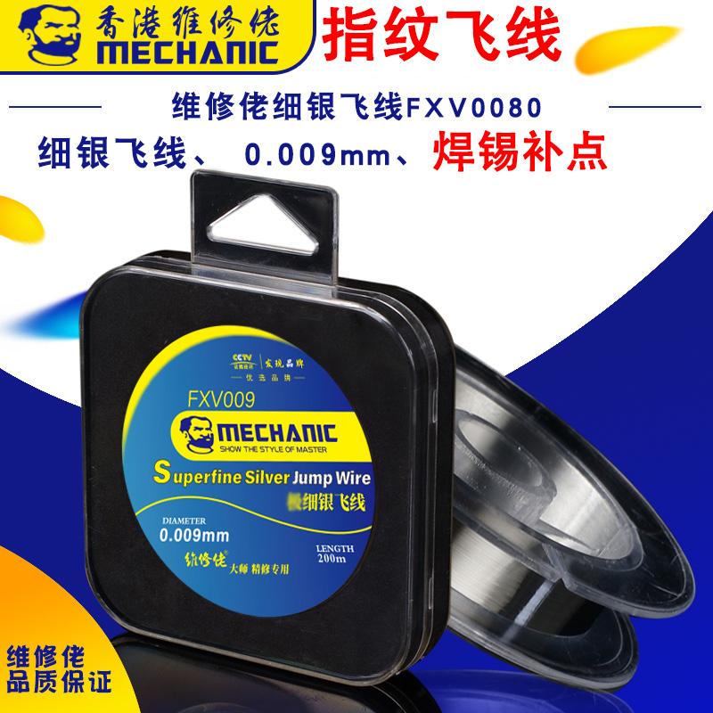 维修佬极细银飞线 0.009mm 指纹飞线焊锡补点手机专修工具FXV009