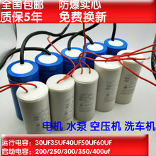 250300 进电机水泵空压机洗车机电容30 400UF 200 懂行