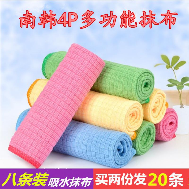 韩国厨房4p抹布吸水不掉毛加厚擦桌子抹布清洁毛巾无水印擦玻璃布