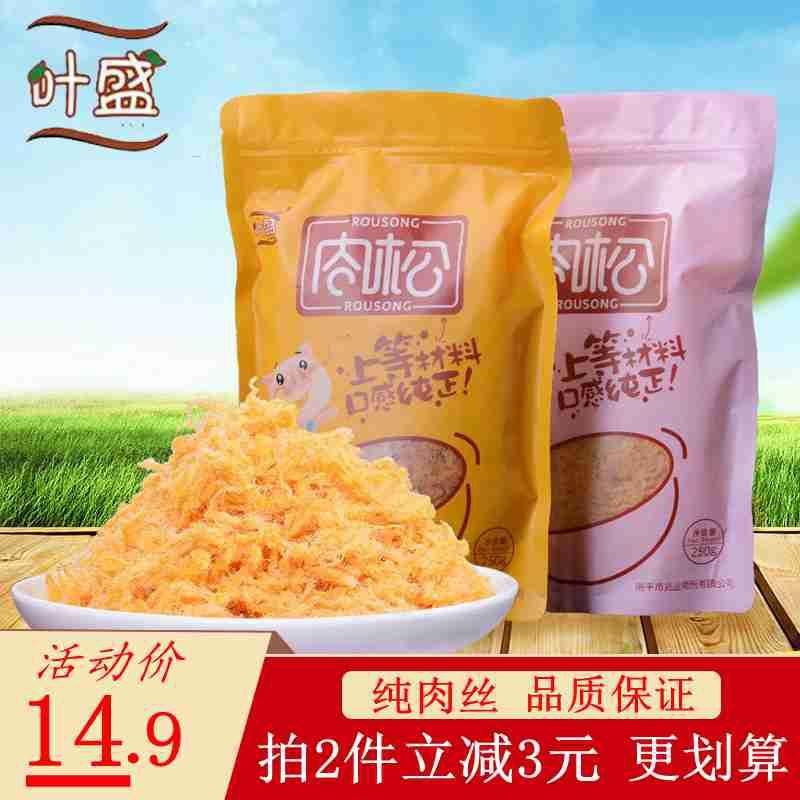 猪肉松500g纯肉丝肉松寿司面包手抓饼青团专用肉松 营养儿童零食