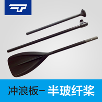 SUP paddle Surfboard Reinforcement adjustable length special paddle pulp adult professional semi-glass fiber plastic