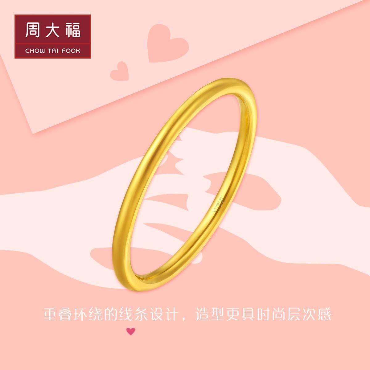 周大福珠宝首饰简约足金黄金素圈戒指计价EOF1官方