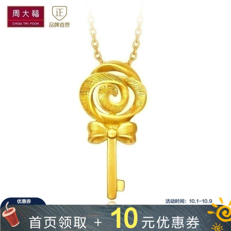 正品保证精品周大福珠宝花月佳期玫瑰钥匙黄金吊坠计价工费:88元F203856