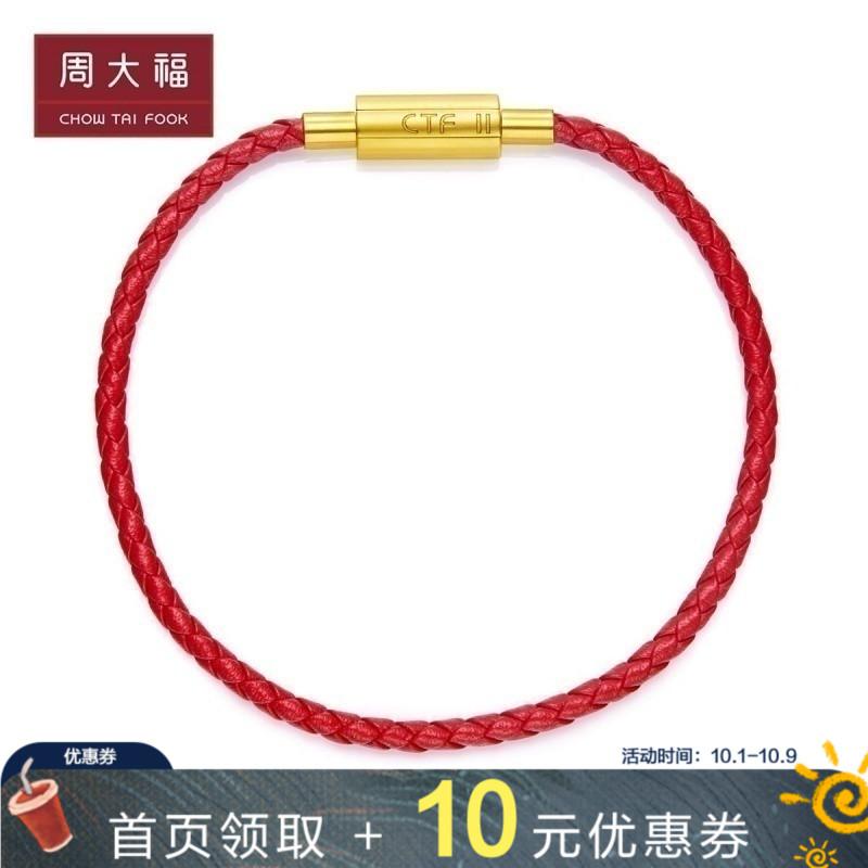 新品周大福珠宝首饰女款铜扣手绳YB20【多款可选】11月06日最新优惠