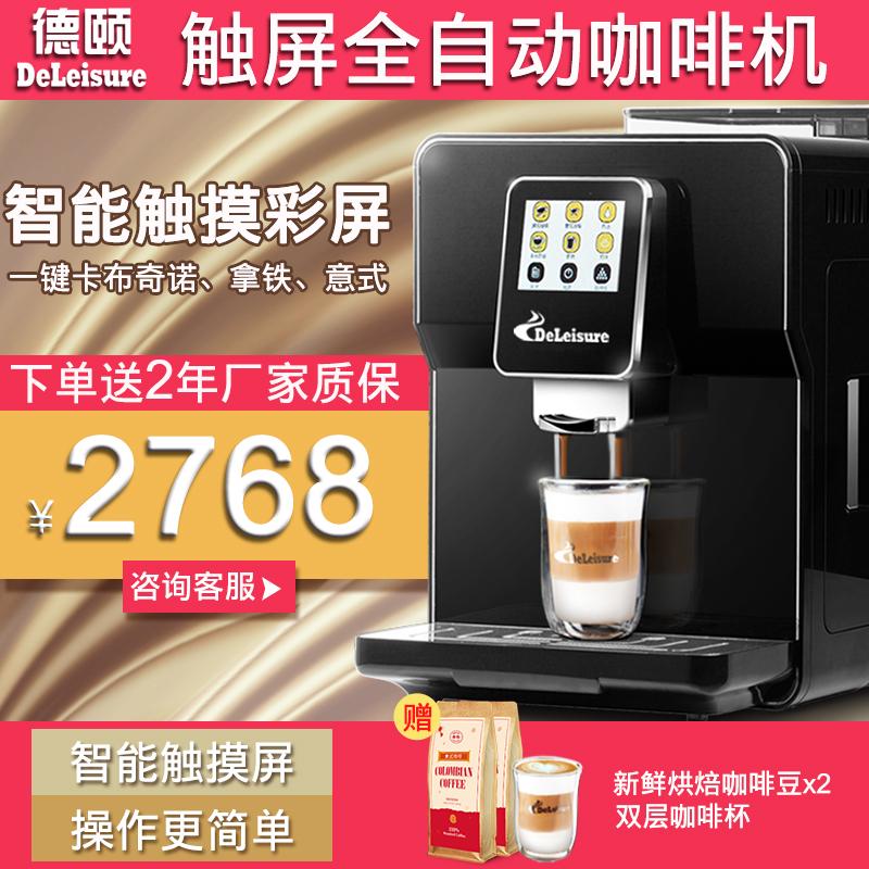 10-20新券德颐 DE-320触屏一键花式咖啡机 家用意式全自动商用办公室现磨豆