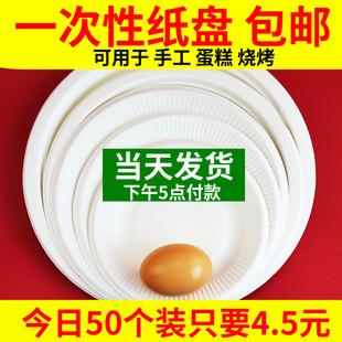 一次性纸盘子绘画盘生日蛋糕纸碗碟diy刀叉勺餐盘烧烤幼儿园手工