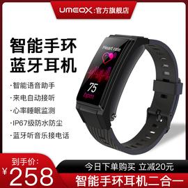 umeox智能手环蓝牙耳机二合一可通话测心率血压运动计步器男女多功能手表分离式通用苹果小米4vivoB5华为手机图片