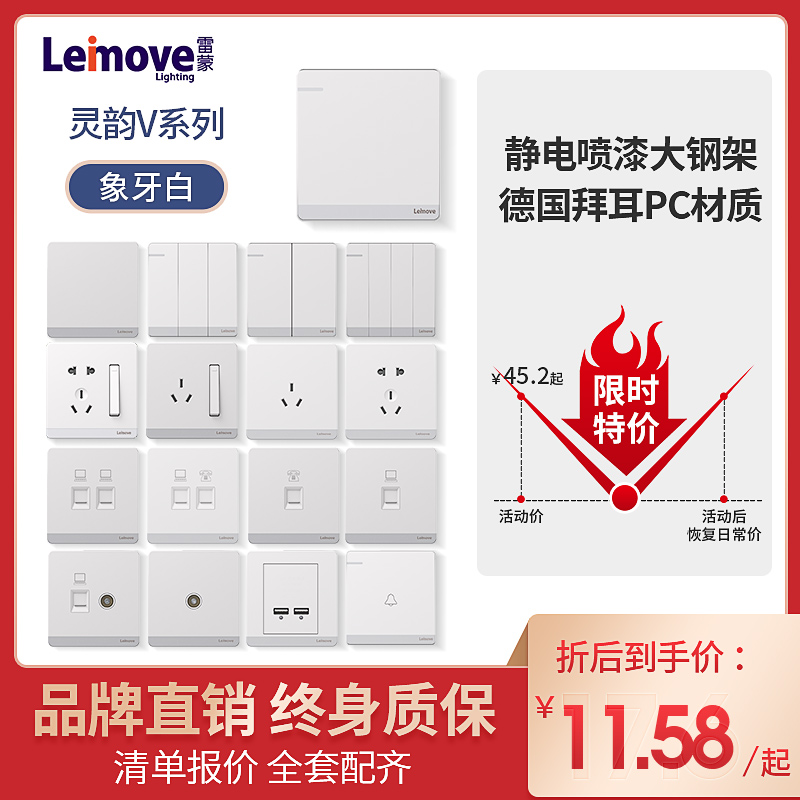 Raymond five hole socket with switch household decoration concealed wall panel 86 TV and telephone two three plug