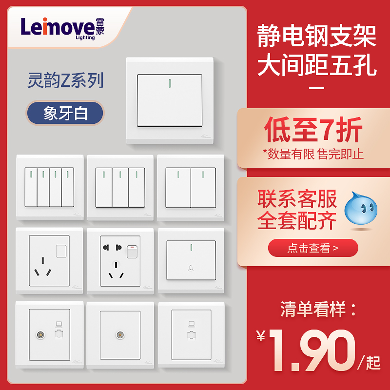 Raymond five hole switch socket household concealed wall panel 86 TV telephone plug with switch socket