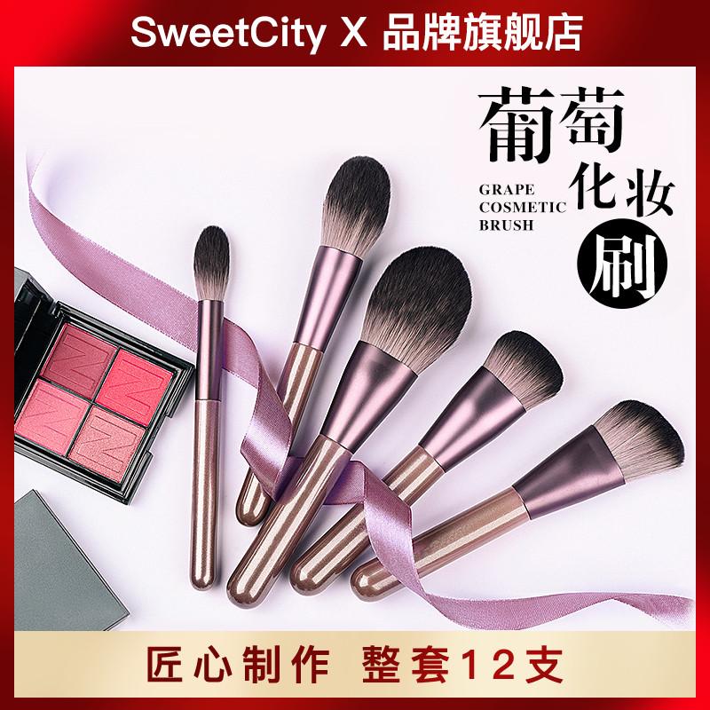 都市甜心眼影眼线粉底散粉腮红专业化妆刷套装工具12支收纳皮袋