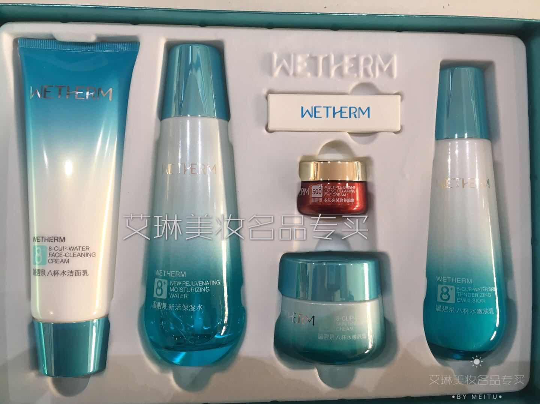 温碧泉套装八杯水补水保湿护肤品套盒化妆正品面部护理女礼盒