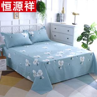 恒源祥全棉床单清新印花单件床罩纯棉学生宿舍单人床被单双人被单