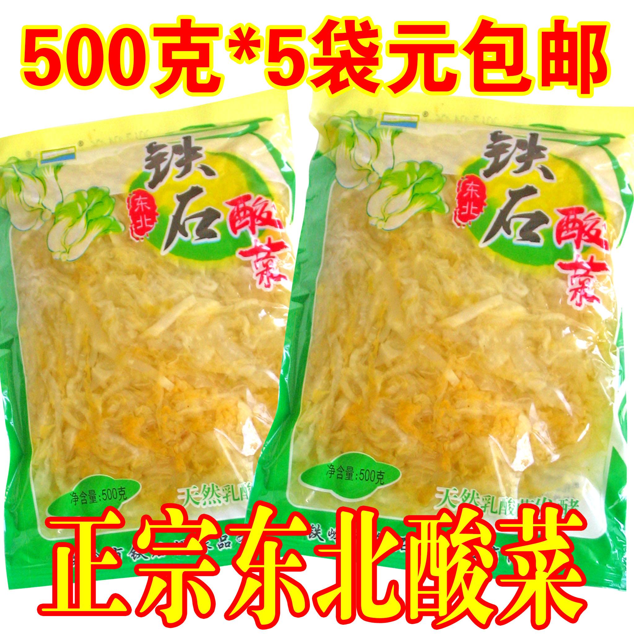 正宗东北酸菜大缸腌制铁石酸菜丝农家大白菜真空酸菜500克X5袋