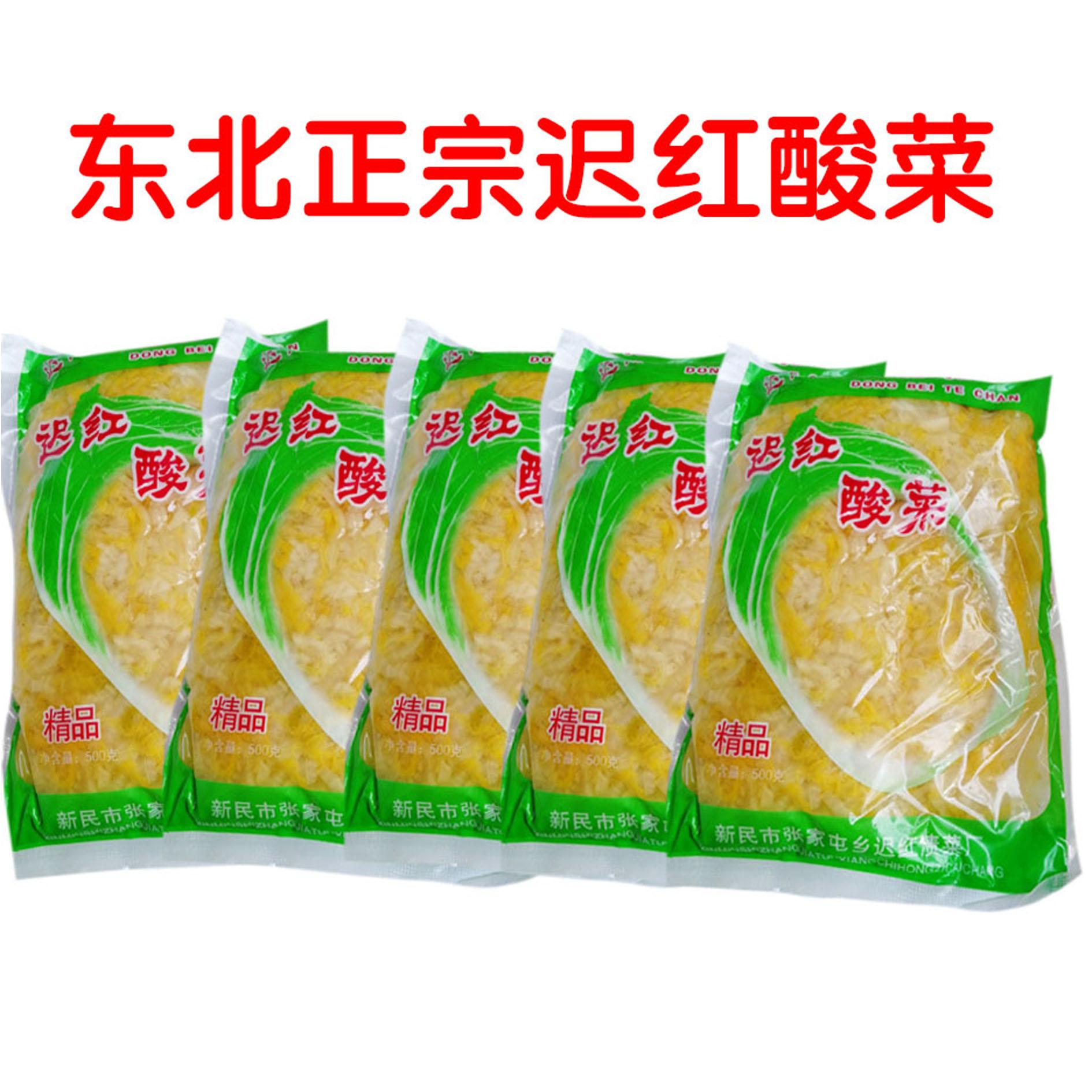 东北特产正宗酸菜迟红酸菜丝大白菜腌制农家大缸500克X5袋袋包邮