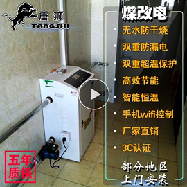 电采暖炉家用采暖取暖地暖电锅炉节能220v全自动农村工业商用380V图片