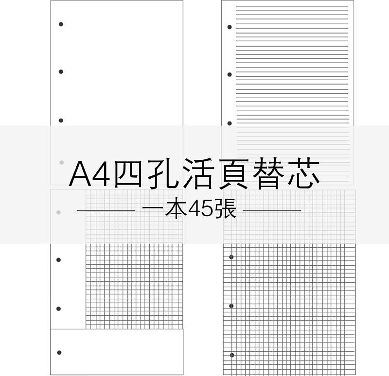 【不能正常发货】A4-4孔活页本替芯/内页只有纸张没外壳