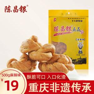 陈昌银麻辣味重庆陈麻花磁器口传统地方特色袋装休闲手工糕点
