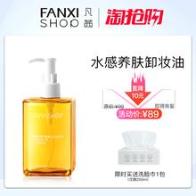 凡茜白茶小方瓶卸妆油正品卸妆水深层清洁脸部眼唇温和卸妆水液乳
