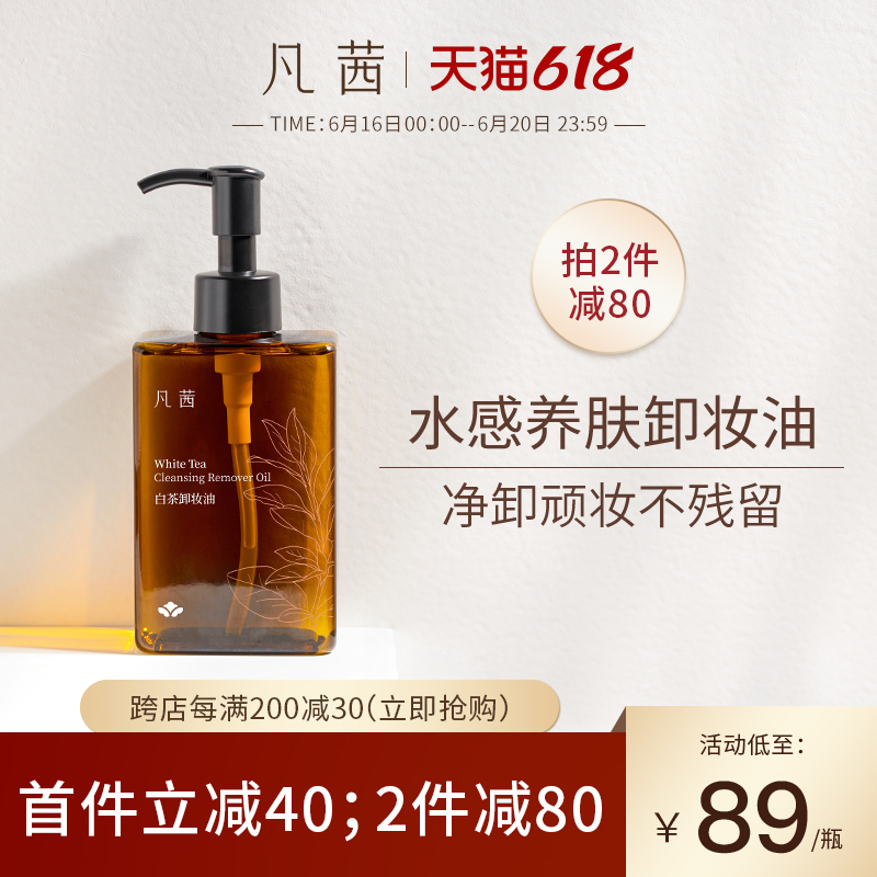 凡茜白茶小方瓶卸妆油正品卸妆水女深层清洁脸部温和眼唇卸妆乳液