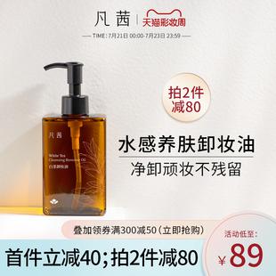 夫夫先生推荐 凡茜白茶小方瓶卸妆油正品 深层清洁脸部温和卸妆