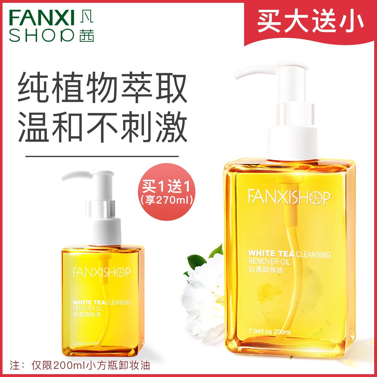 凡茜 白茶小方瓶卸妆油正品卸妆水深层清洁脸部眼唇温和卸妆液乳