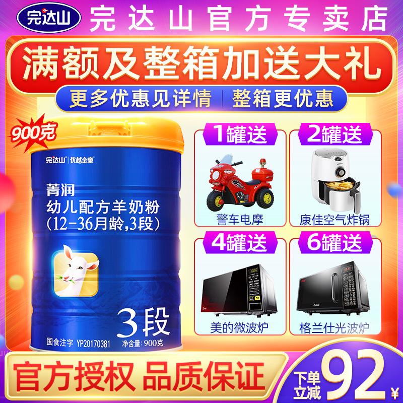 【买送大礼】完达山菁润3段优越金童羊奶粉婴幼儿奶粉三段900g桶