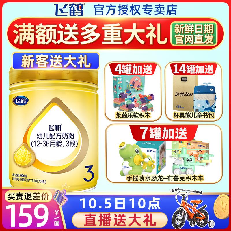 【旗舰店官网】飞鹤奶粉飞帆3段呵护婴幼儿牛奶粉三段900g克罐装(非品牌)