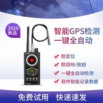 gps扫描探测器酒店汽车专用防偷拍防监听摄像头防定位设备检测仪