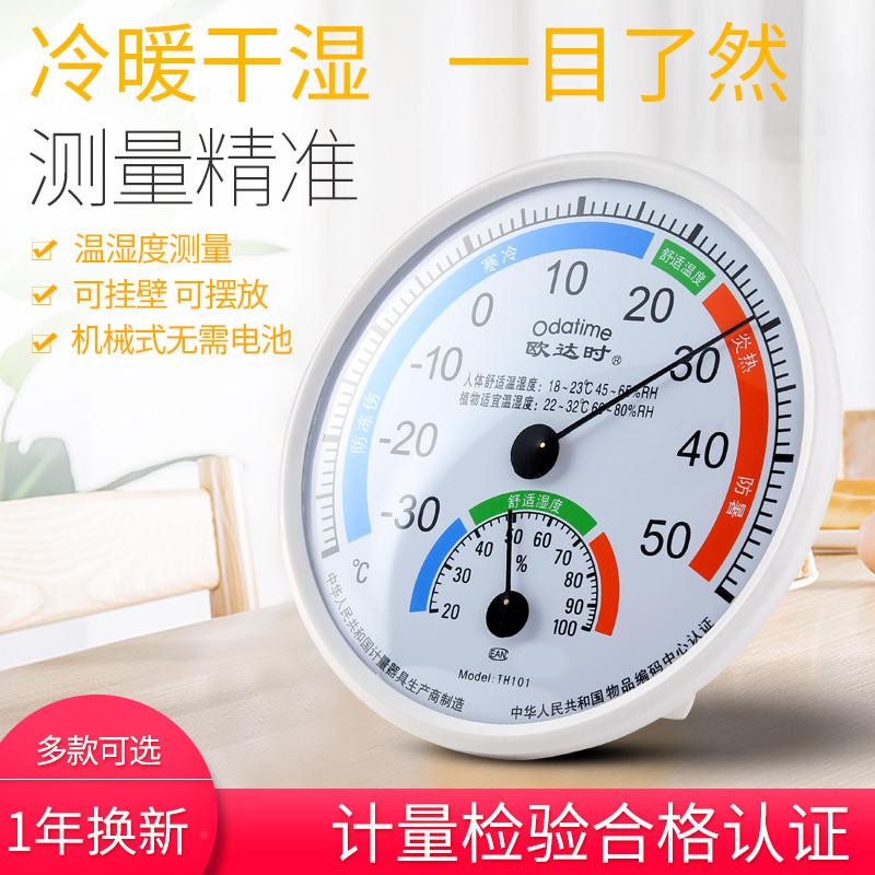 欧达时温度计家用室内高精度婴儿房温度计室内温度计精准温湿度计图片