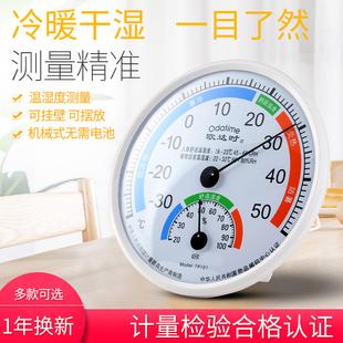 欧达时温度计家用室内高精度婴儿房温度计室内温度计精准温湿度计