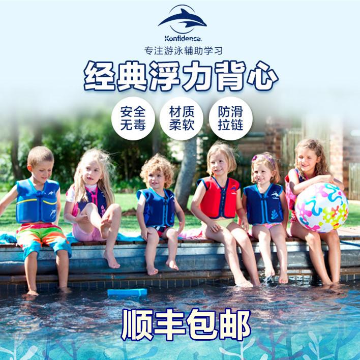 Великобритания Konfidence мир летать подниматься ребенок плавать куртка купальный костюм поплавок вода одежда поплавок сила жилет