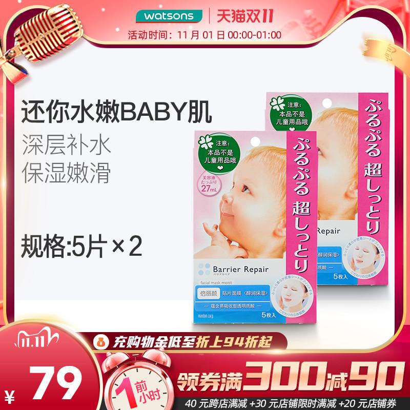 【屈臣氏】日本漫丹曼丹倍丽颜贴片面膜醇润保湿5片*2盒 补水保湿