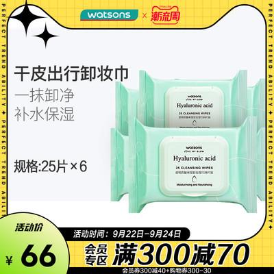 屈臣氏透明质酸温和卸妆保湿一次性卸妆巾便携式湿巾25片*6