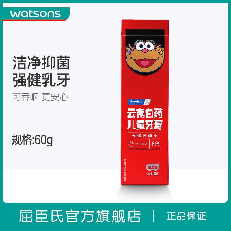 云南白药益生菌儿童牙膏评价如何?