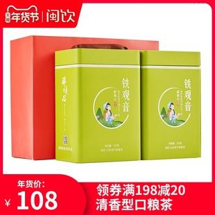 清香型安溪秋茶盒装500g闽饮铁观音