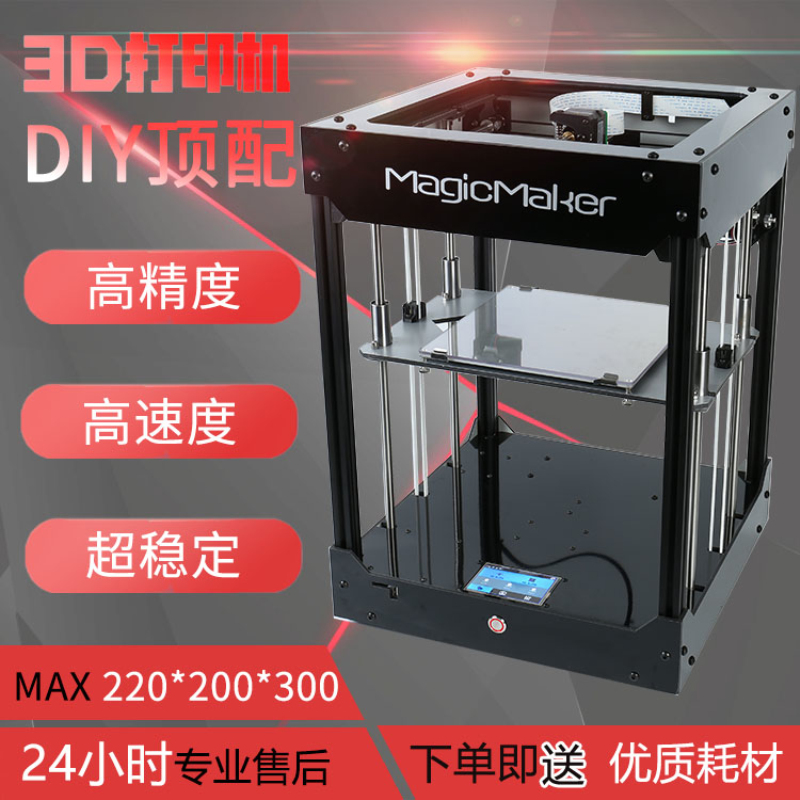 Hi tech high precision 3D printer DIY Kit high configuration FDM quasi industrial power failure continuous printing 2208 driver