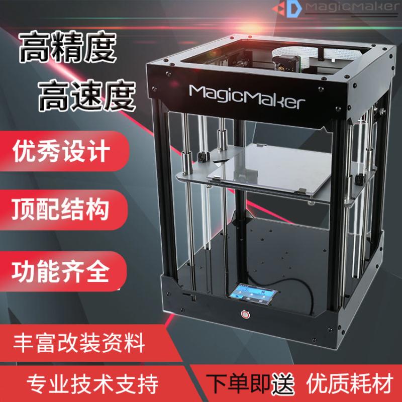 黑科技高精度3D打印机DIY套件高配置家用教育FDM准工业级全金属