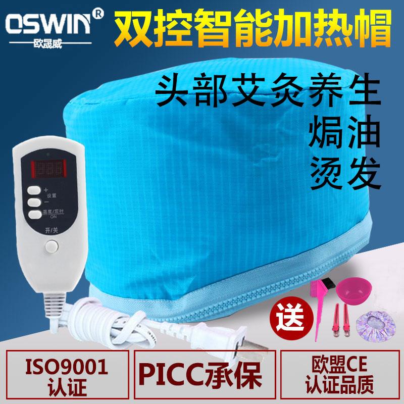 家用发膜电加热帽电热蒸发帽头发护理倒膜染发膜焗油帽局油机