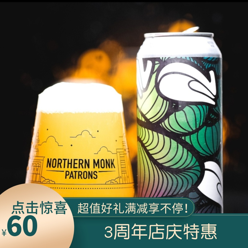 Super high score recommendation! Beiseng 17.06 no eternal double dry throw turbid IPA craft beer