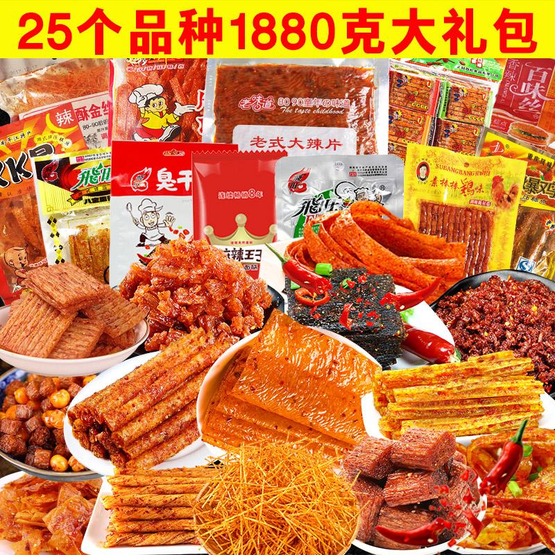 8090后儿时怀旧辣条零食大礼包 25个品种混搭混合装 湖南特产麻辣