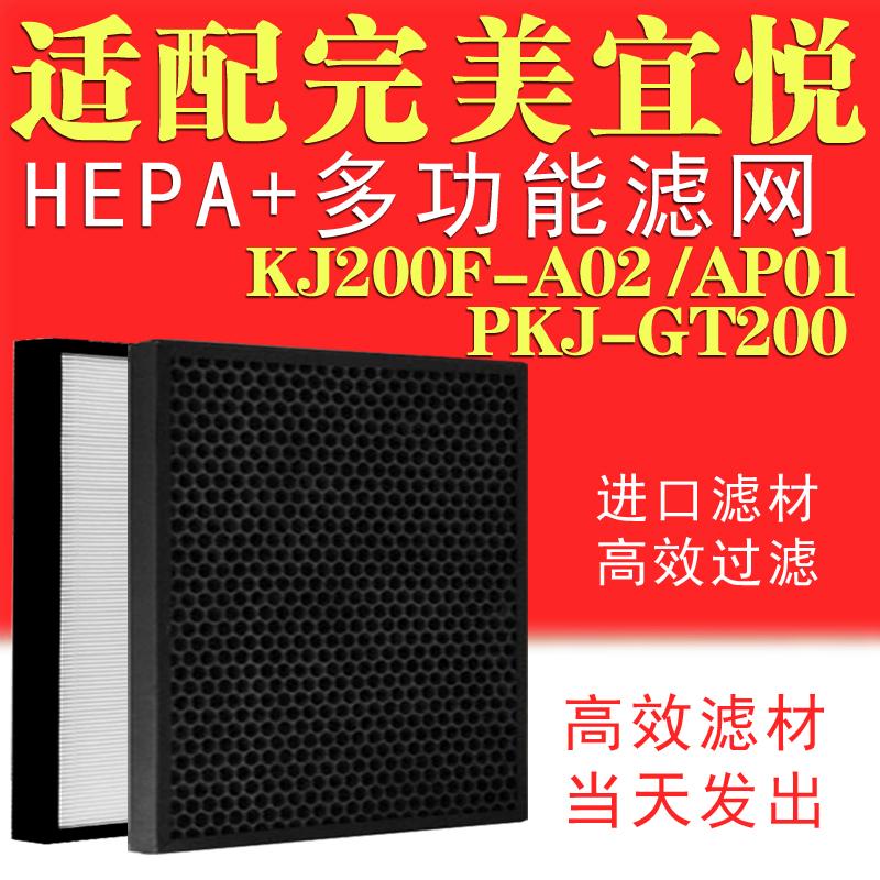 [净化耗材源头店空气净化,氧吧]配完美宜悦KJ200F-A02/AP月销量0件仅售56元